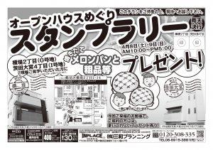 大阪市新築一戸建て分譲住宅スタンプラリー