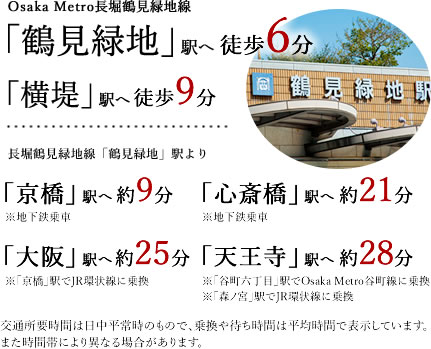 鶴見緑地駅へ徒歩6分、横堤駅へ徒歩9分