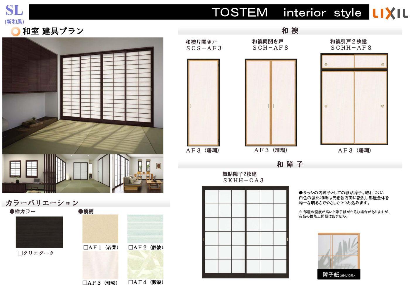 新和風 和室建具プラン