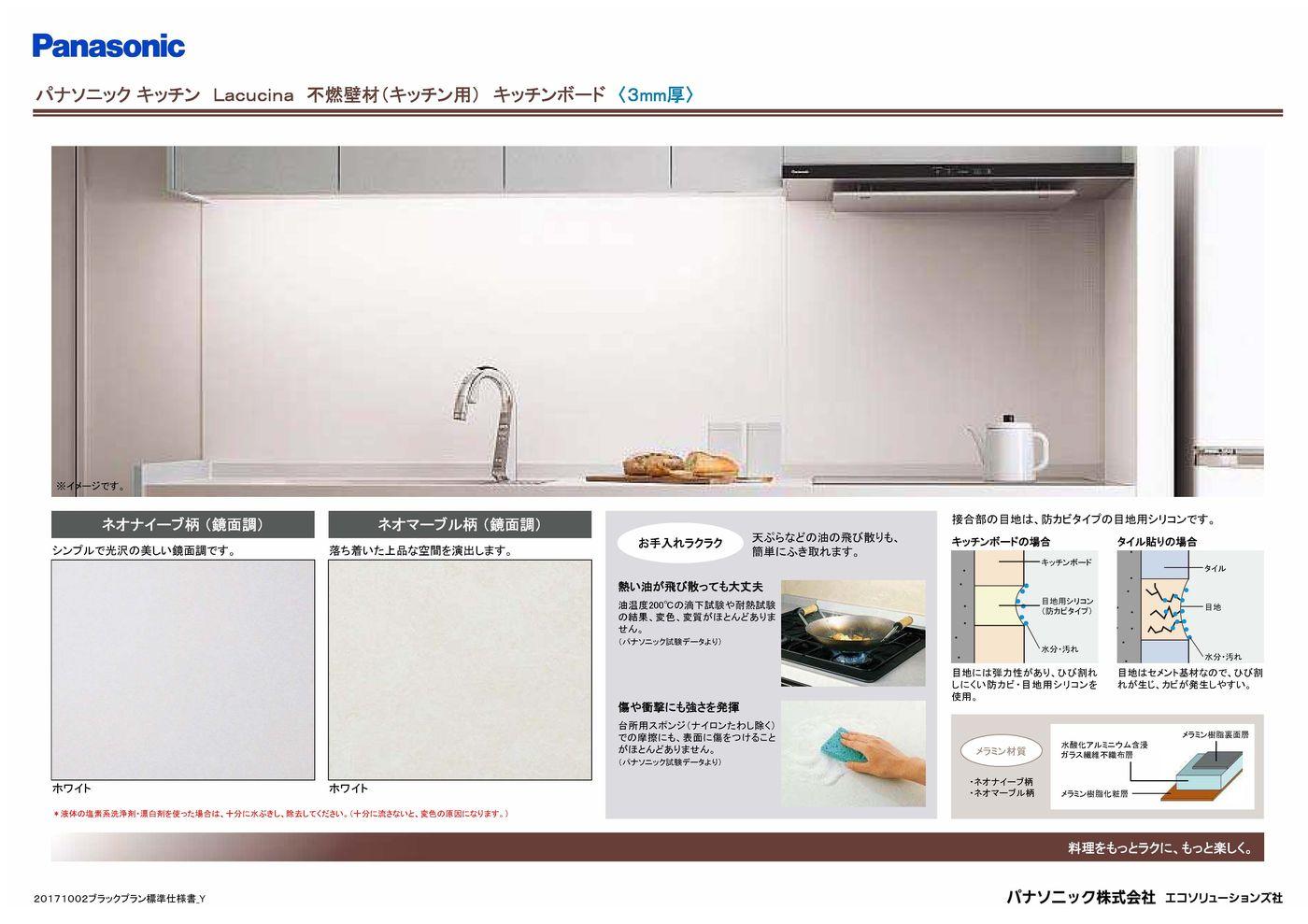 パナソニックキッチン ラクシーナ 不燃壁材(キッチン用)キッチンボード<3mm厚>