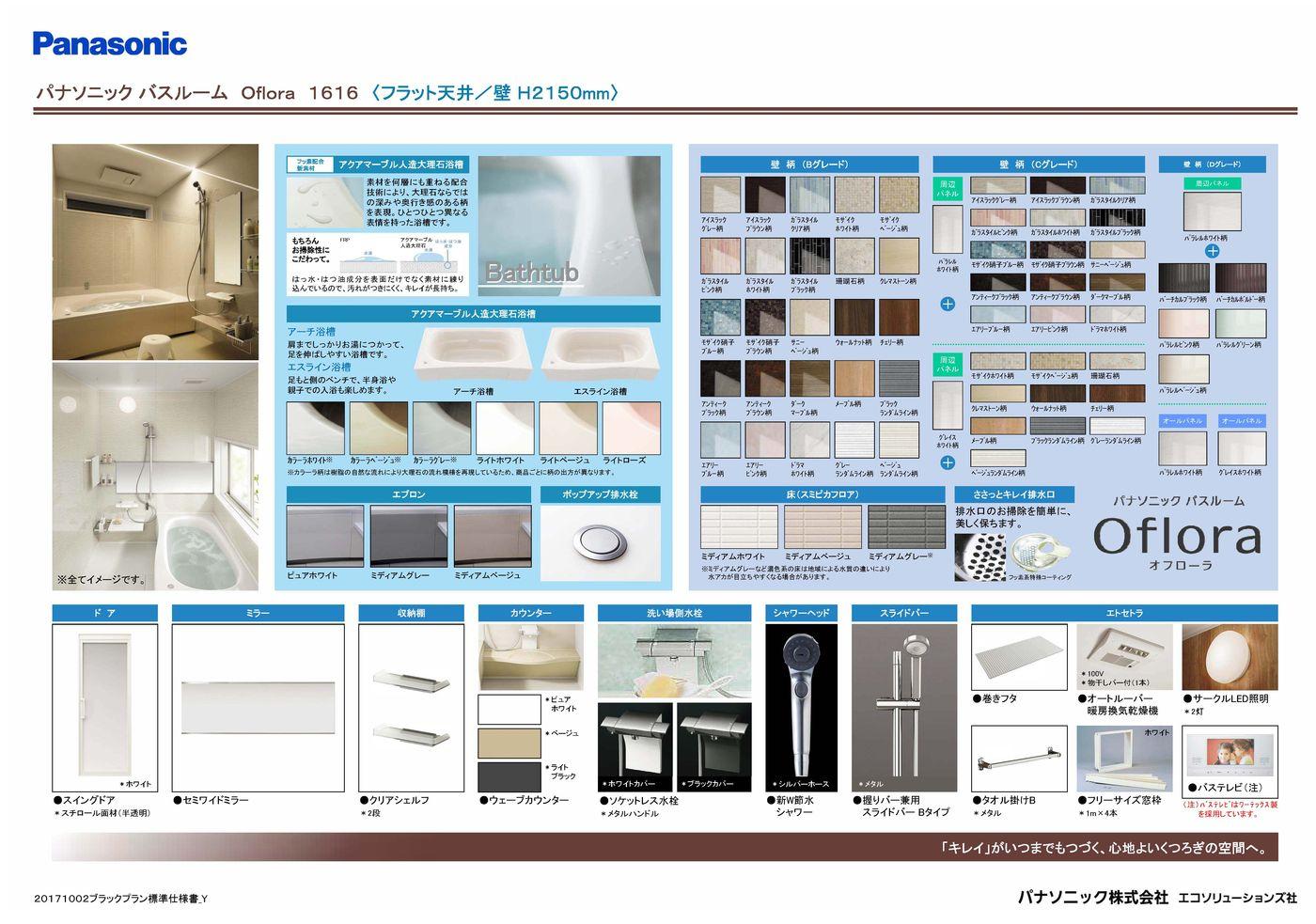 パナソニックバスルーム オフローラ1616(フラット天井/壁 H2150mm)