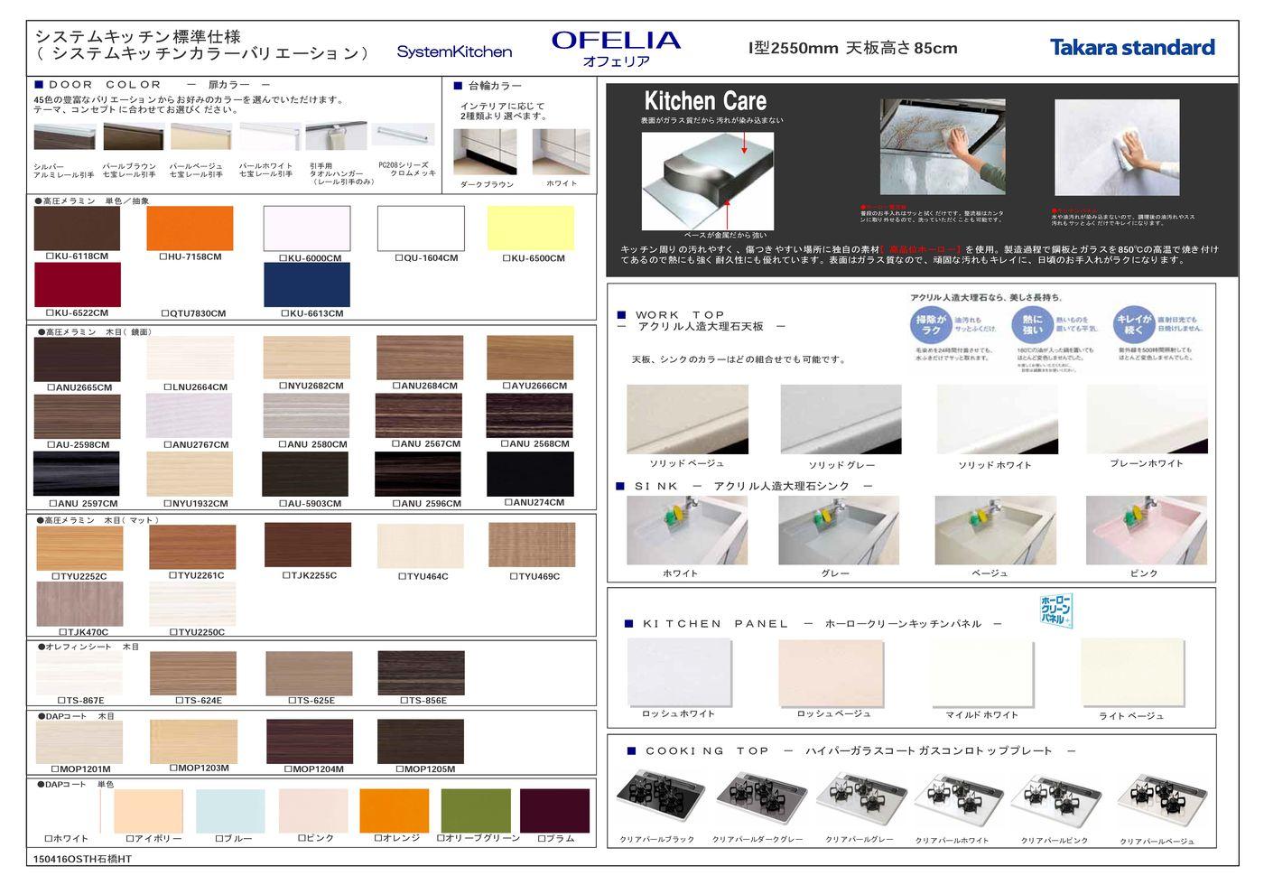 システムキッチン標準仕様 オフェリア I型2550mm 天板高さ85cm Takara standard