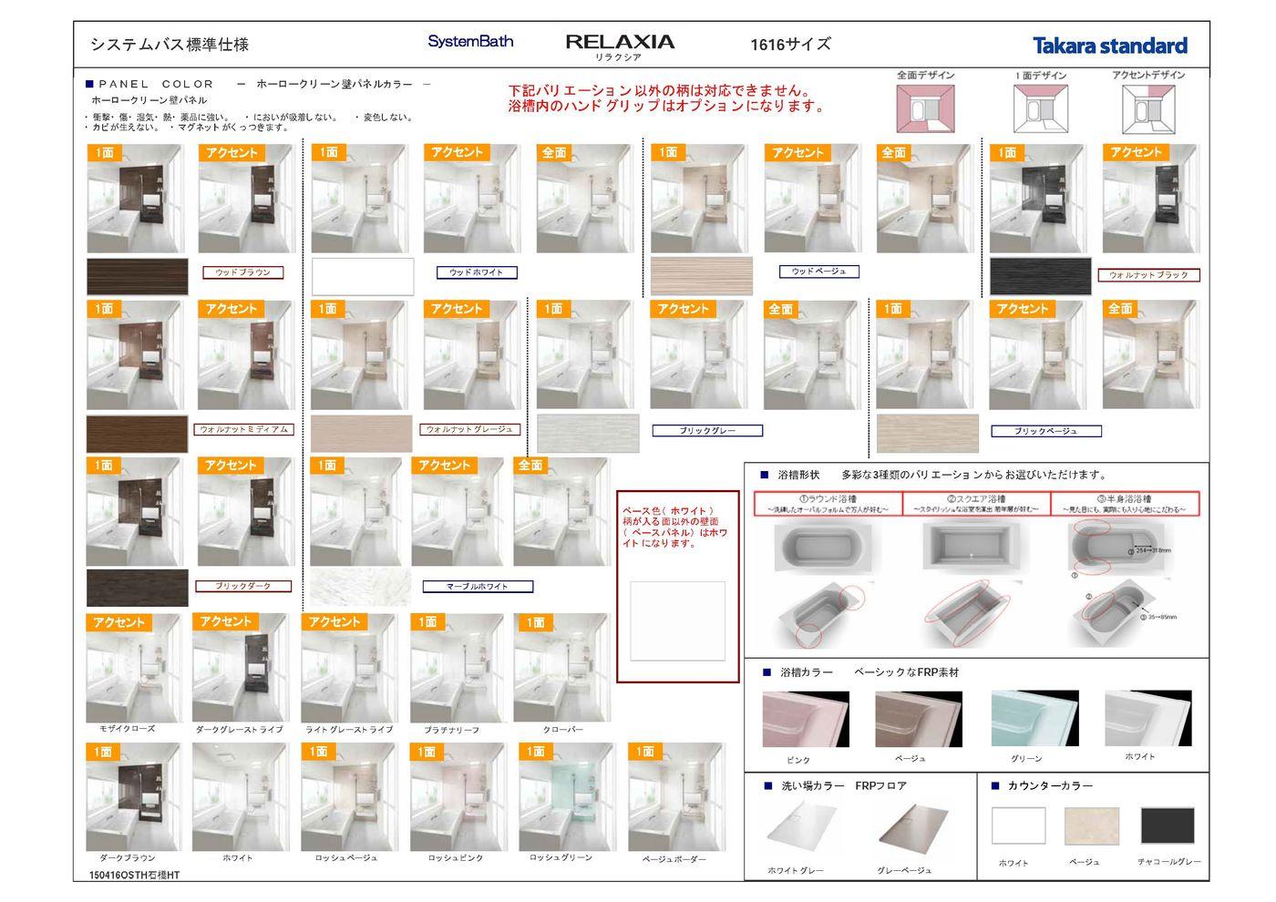 システムバス標準仕様 リラクシア 1616サイズ Takara standard