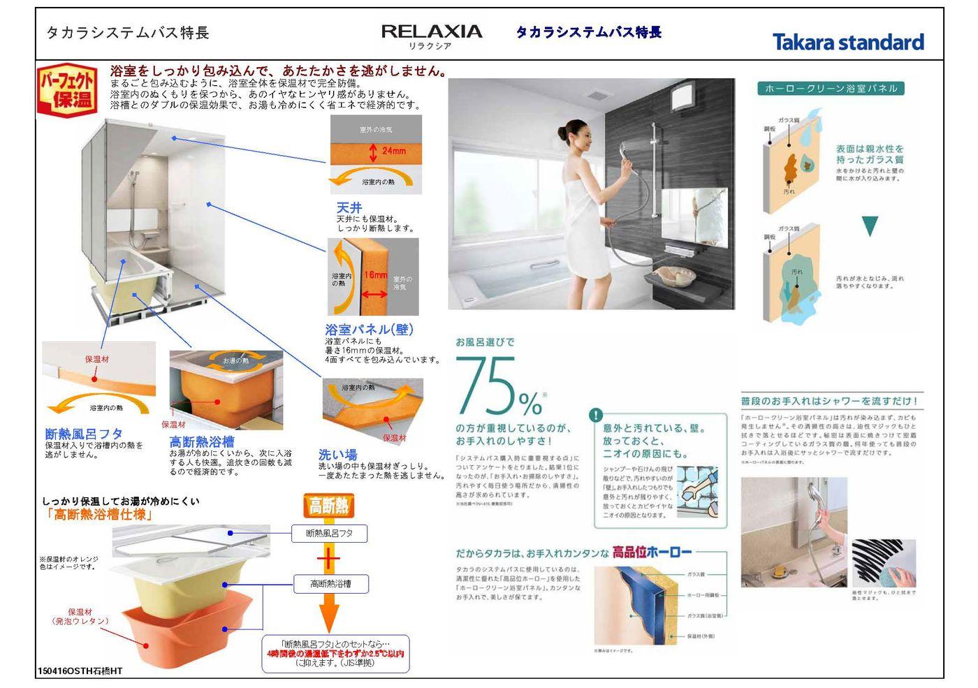 タカラシステムバス特長 リラクシア Takara standard