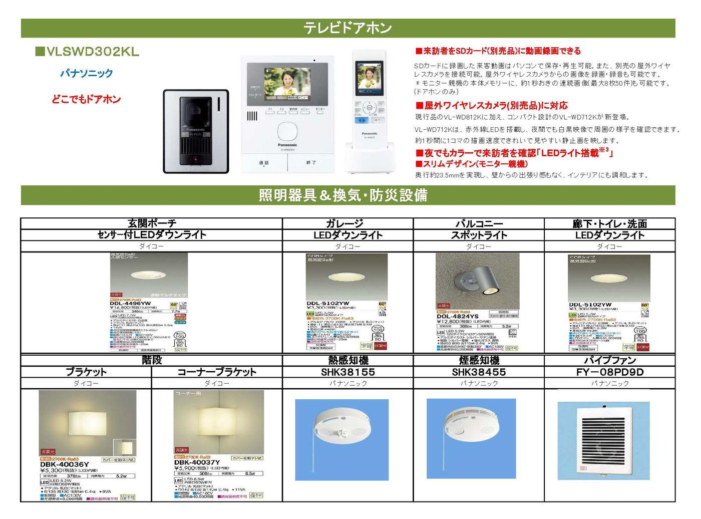 テレビドアホン、照明器具&換気・防災設備