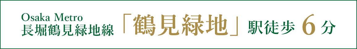 Osaka Metro長堀鶴見緑地線「鶴見緑地」駅徒歩6分