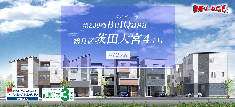 大阪市鶴見区、鶴見緑地公園近く全100区画の街開き。大型分譲街区が堂々誕生!!