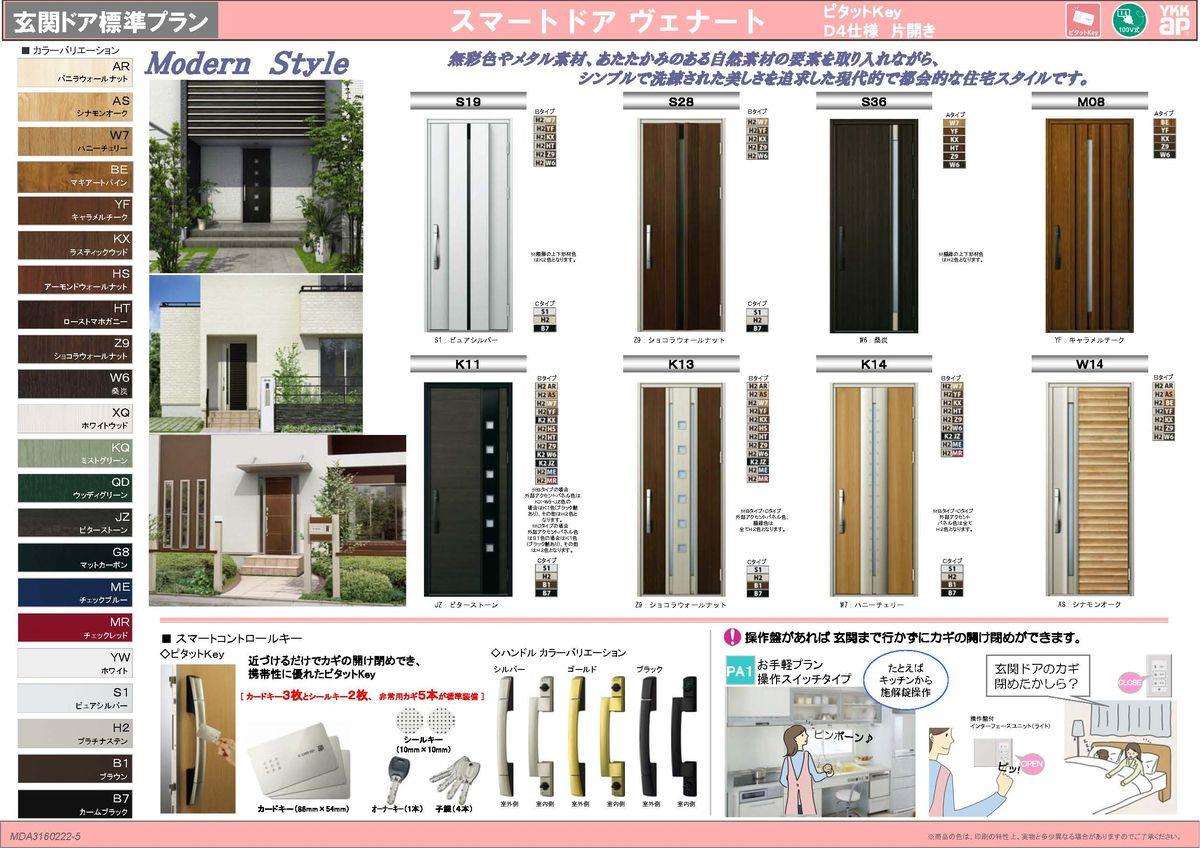 玄関ドア標準プラン スマートドア ヴェナート Modern Style