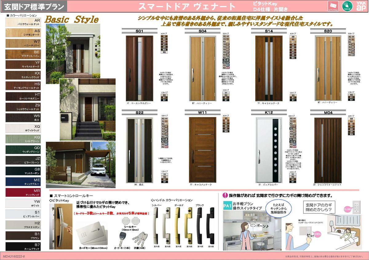 玄関ドア標準プラン スマートドア ヴェナート Basic Style