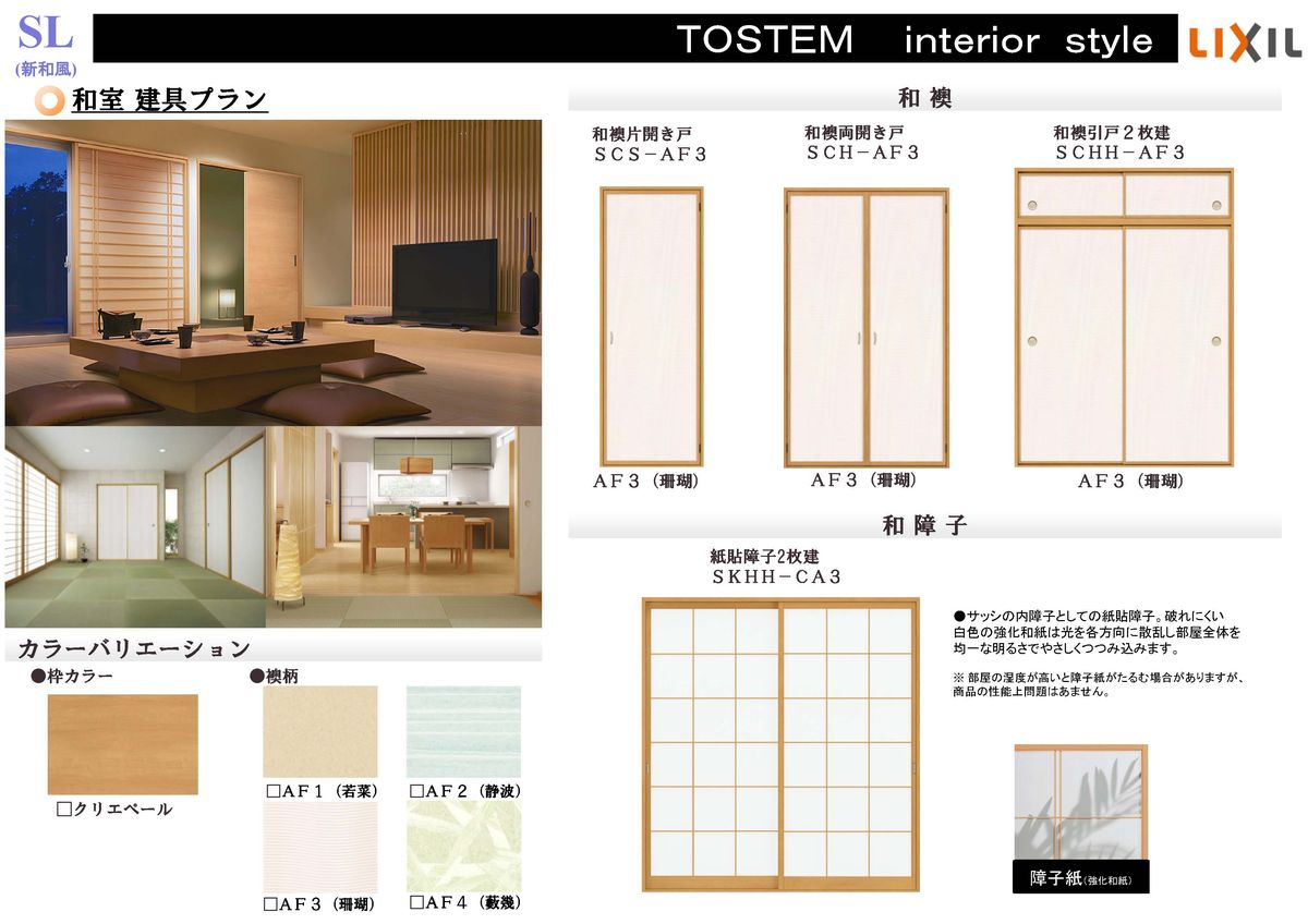 SL(新和風)和室 建具プラン