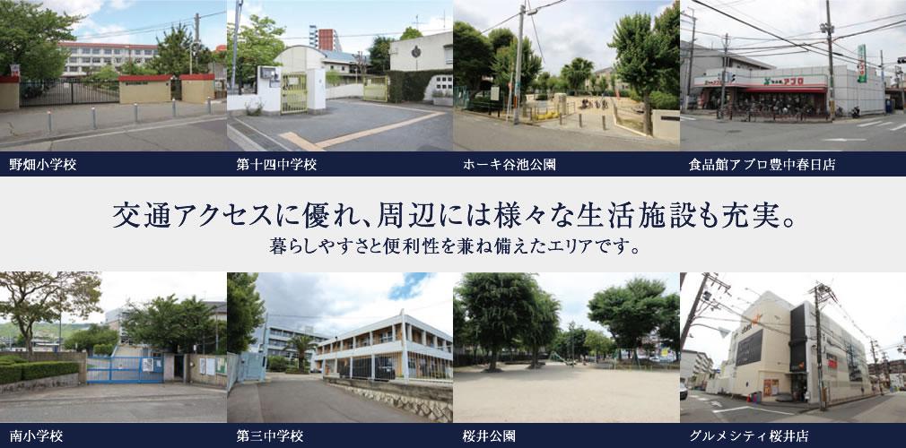 阪急箕面線桜井駅 徒歩9分 交通アクセスに優れ、周辺には様々な生活施設も充実