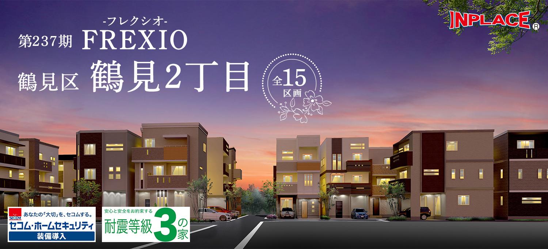 大阪市鶴見区、第237期 インプレイスシリーズ FREXIO(フレクシオ)鶴見区鶴見2丁目 全15区画の街。