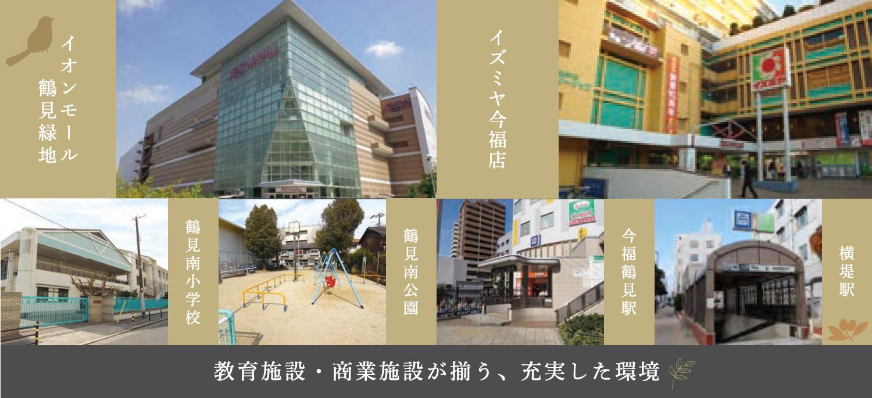 交通アクセスに優れ、生活施設も充実。暮らしやすさと便利性を兼ね備えたエリアです