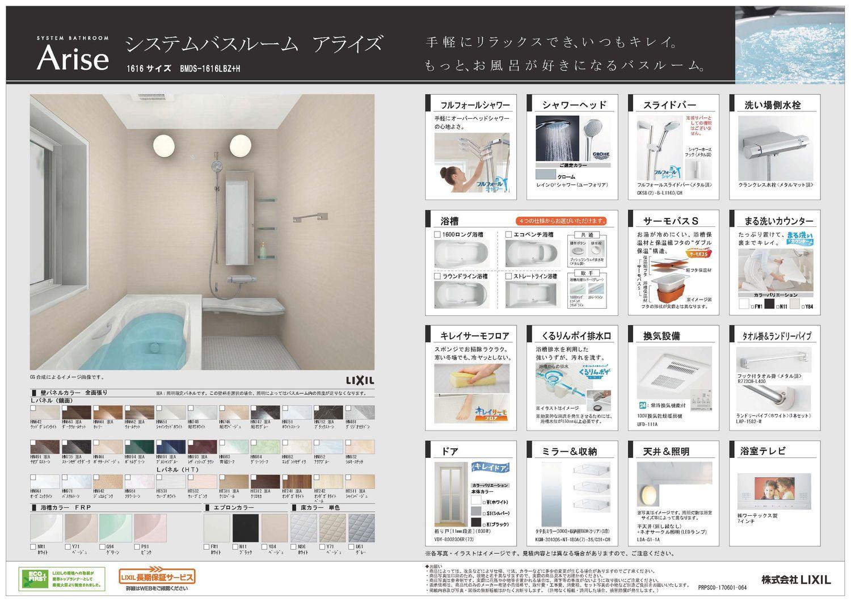 システムバスルーム アライズ 1616サイズ LIXIL