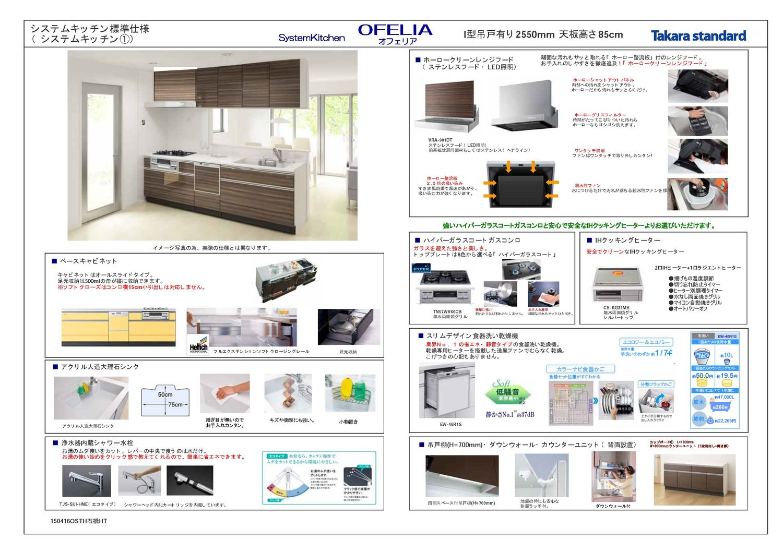 システムキッチン標準仕様 オフェリア I型吊戸有り2550mm 天板高さ85cm Takara standard