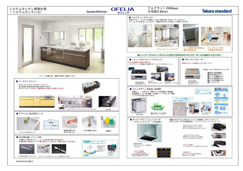 システムキッチン標準仕様 オフェリア フルフラット2550mm 天板高さ85cm Takara standard