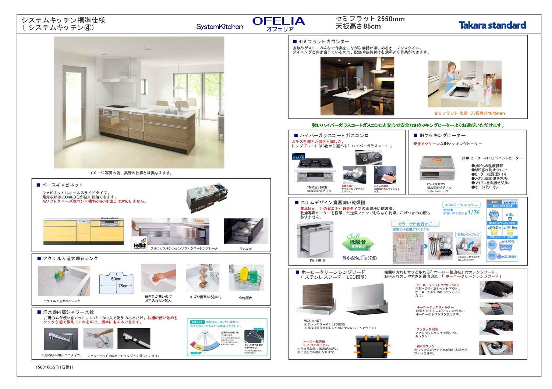 システムキッチン標準仕様 オフェリア セミフラット2550mm 天板高さ85cm Takara standard