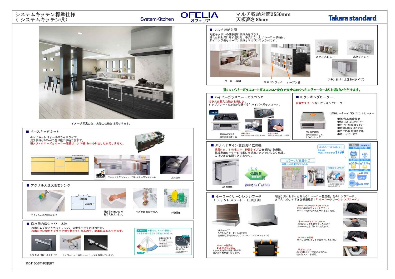 システムキッチン標準仕様 オフェリア マルチ収納対面2550mm 天板高さ85cm Takara standard