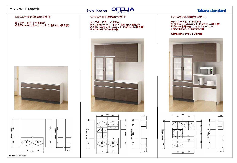カップボード標準仕様 オフェリア Takara standard