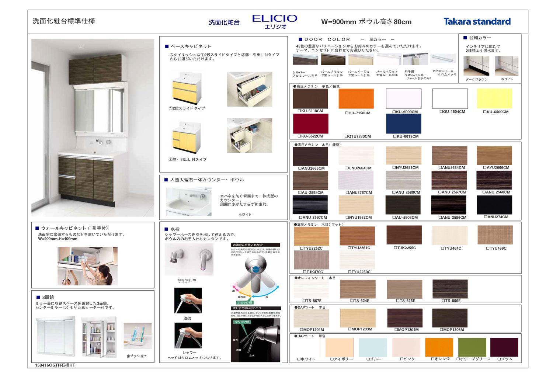 洗面化粧台標準仕様 エリシオ W=900mm ボウル高さ80cm Takara standard