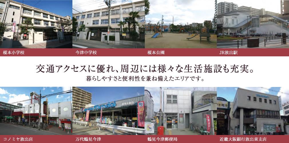 交通アクセスに優れ、周辺には様々な生活施設も充実。暮らしやすさと便利性を兼ね備えたエリアです。