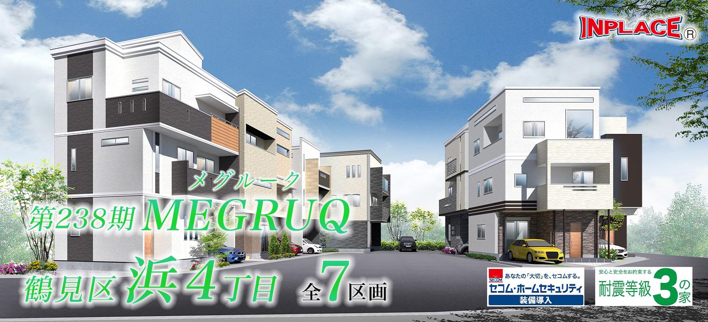 大阪市鶴見区、鶴見緑地公園近く全7区画の街開き。分譲街区が堂々誕生!!
