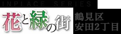 第216期 インプレイスシリーズ 花と緑の街 鶴見区安田2丁目