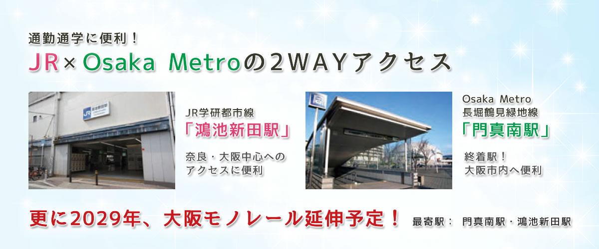 通勤通学に便利!JR×地下鉄の2WAYアクセス(鴻池新田駅、門真南駅)更に2029年、大阪モノレール延伸予定!