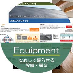 安心して暮らせる設備・構造 -Equipment-
