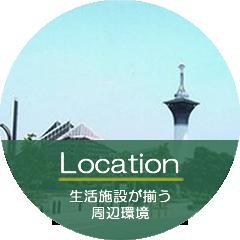 生活施設も揃う周辺環境 -Location-