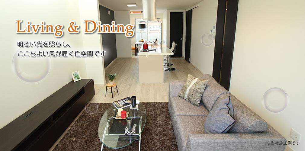 Living & Dining 明るい光を照らし、ここちよい風が届く住空間です