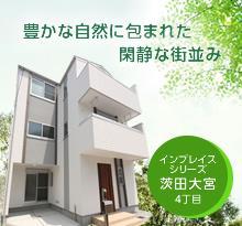 インプレイスシリーズ<br>茨田大宮4丁目