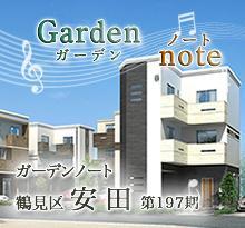 インプレイスシリーズ<br>ガーデンノート鶴見区安田