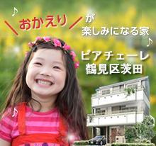 インプレイスシリーズ<br>ピアチェーレ鶴見区茨田