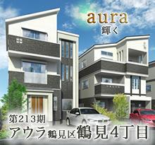 インプレイスシリーズ<br>アウラ鶴見区鶴見4丁目
