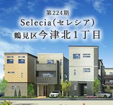 インプレイスシリーズ<br>Selecia(セレシア)鶴見区今津北1丁目