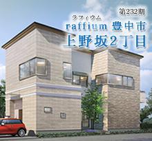 第232期 インプレイスシリーズ raffium(ラフィウム) 豊中市上野坂2丁目