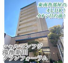 シャルマンフジ鴻池新田グランフォーラム<br>