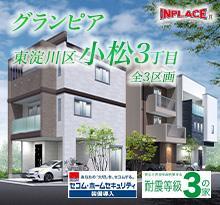 インプレイスシリーズ グランピア東淀川区小松3丁目