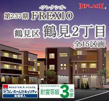 インプレイスシリーズFREXIO(フレクシオ)鶴見区鶴見2丁目
