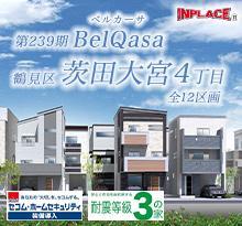 インプレイスシリーズBelQasa(ベルカーサ)鶴見区茨田大宮4丁目