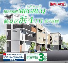インプレイスシリーズMEGRUQ(メグルーク)鶴見区浜4丁目