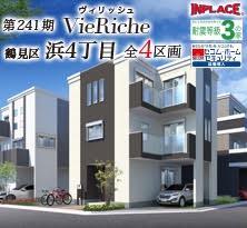 インプレイスシリーズVieRiche(ヴィリッシュ)鶴見区浜4丁目