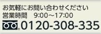 お気軽にお問い合わせください 営業時間9:00~20:30 -6