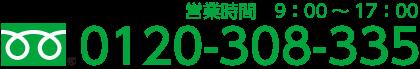 営業時間 9:00~17:00 0120-308-335