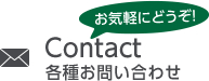 Contact 各種お問い合わせ