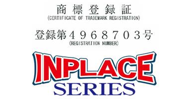 商標登録 第4968703号 INPLACE SERIES