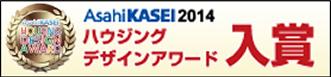 Asahi KASEI2014 ハウジングデザインアワード入賞