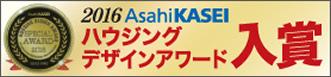 Asahi KASEI2016 ハウジングデザインアワード入賞