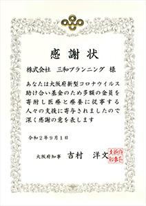 大阪府への寄付
